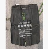 25升太陽能沐浴袋 戶外沐浴袋  便攜式