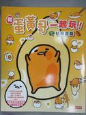 【書寶二手書T1/少年童書_WEZ】和蛋黃哥一起玩貼紙遊戲