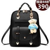 女包包 現貨 優質百搭5A小熊掛飾後背包 共7色  -bb168