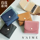 短夾-真皮精緻包蓋三折式短夾 短夾 包蓋 禮物 送禮 【SWA29-A182S】S'AIME東京企劃