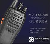 對講機 MT-918 迷你無線手臺民用1-50公里 工地酒店餐飲