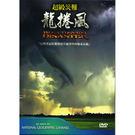 超級災難:龍捲風 DVD...