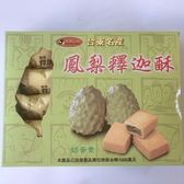 台東山海關名產店 鳳梨釋迦酥(奶蛋素)