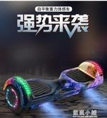 兩輪自平衡電動扭扭車智慧漂移體感思維代步車成人兒童雙輪平衡車 QM 藍嵐小鋪