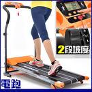 電動跑步機時速12公里2坡度避震墊美腿機器材運動折疊另售磁控X飛輪車健身車BIKE踏步機散步機