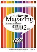 (二手書)潮流雜誌的美感設計:李俊東給編輯人的12堂課