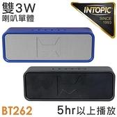 INTOPIC 廣鼎 多功能藍牙喇叭 SP-HM-BT262-BL 藍