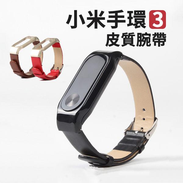 贈膜 小米手環3 牛皮錶帶 金屬扣 替換帶 腕帶 防丟設計 錶帶 戶外 健身 智慧錶帶 手錶帶