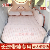 車後座床折疊車載充氣床墊轎車汽車後排睡墊旅行床車內睡覺氣墊床 樂活生活館