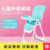 寶寶餐椅兒童餐桌椅便攜可折疊家用多功能宜家嬰幼兒座椅吃飯餐椅【交換禮物】