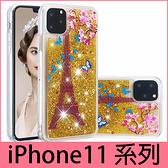 【萌萌噠】iPhone 11 Pro Max 可愛卡通圖案動態液體流沙保護殼 iPhone 11 全包防摔軟殼 手機殼 外殼
