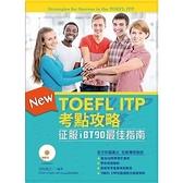 TOEFL ITP考點攻略征服iBT90最佳指南 (附MP3)
