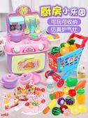 兒童廚房玩具套裝仿真廚具3-6歲女孩女
