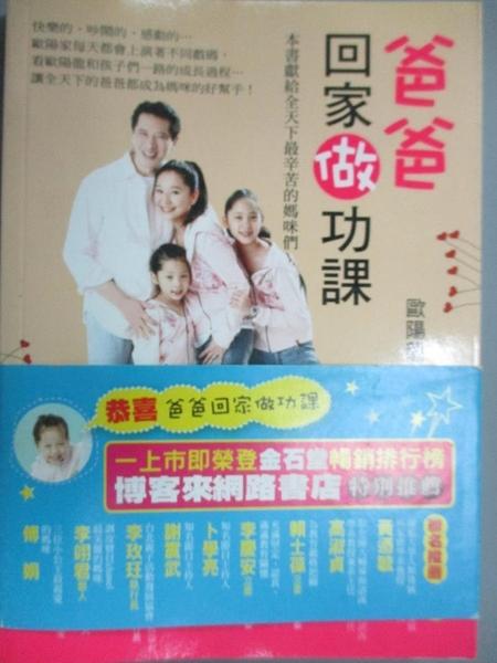 【書寶二手書T6/家庭_CM1】爸爸回家做功課_歐陽龍