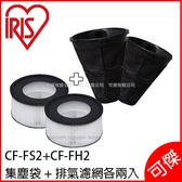 集塵袋+排氣濾網 濾芯   日本 IRIS OHYAMA CF-FS2+CF-FH2 集塵袋+排氣濾網 濾芯 適用IC-FAC2