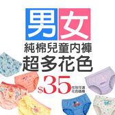 男女童 純棉三角內褲 兒童內褲 單件不挑款 y7032