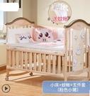 嬰兒床實木寶寶bb床