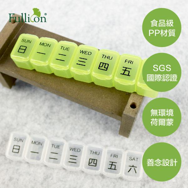 【Fullicon護立康】攜帶方便 迷你型7日藥盒 保健盒 收納盒