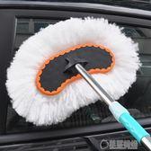 洗車刷子軟毛除塵撣子伸縮擦車拖把刷車長柄清潔工具汽車用品專用   草莓妞妞