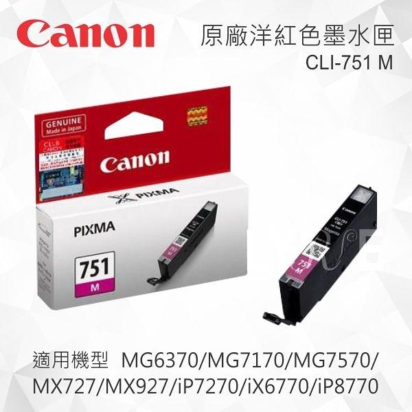 CANON CLI-751M 原廠紅色墨水匣 適用 MG5470/MG5570/MG5670/MG6370/MG7170/MG7570/MX727/MX927/iP7270/iX6770/iP8770