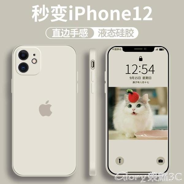 蘋果手機殼 ins超火蘋果11手機殼秒變12液態硅膠iphone11超薄直角邊11p 榮耀 上新