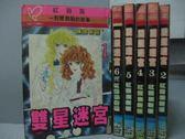 【書寶二手書T9/漫畫書_RCN】雙星迷宮_全6集合售