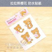 【 拉拉熊 櫻花 防水貼紙 】 台灣製造 Rilakkuma 懶懶熊 裝飾貼紙 RK04911d 菲林因斯特