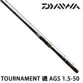 漁拓釣具 DAIWA TOURNAMENT 磯 AGS 1.5-50 (磯釣竿)