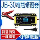 【3期零利率】全新 JB-30 支援AGM/GEL電瓶修復器 智慧輸出 液晶顯示 觸控按鍵 靜音風扇