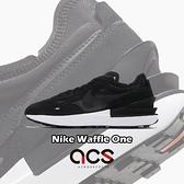 Nike 休閒鞋 Waffle One 黑 白 麂皮 小Sacai 平民版 男鞋 百搭款【ACS】 DA7995-001