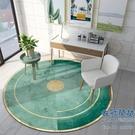圓形地毯 現代輕奢圓形地毯客廳地墊吊籃圓毯ins家用梳妝椅腳墊臥室床邊毯【快速出貨】