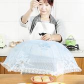 ✭慢思行✭【L15-1】蕾絲圓型網紗罩 飯菜罩 食物 野餐 摺疊 防蠅 防蚊 菜傘 餐桌 料理 菜網