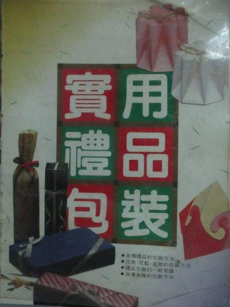 【書寶二手書T8/美工_ZKD】實用禮品包裝