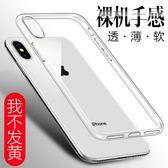 iphonex手機殼硅膠蘋果x透明套10超薄全包防摔iphone x原裝女   居家物語