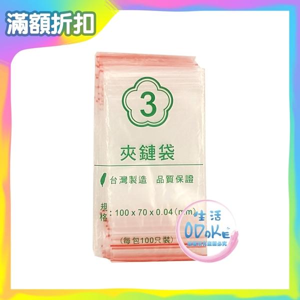 PE夾鏈袋 3號(單包) 由任袋 透明袋子食品袋 夾鍊袋透明袋分裝收納袋收藏袋拉鍊袋【生活ODOKE】