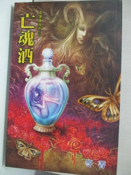 【書寶二手書T2/一般小說_IJ1】亡魂酒-鬼僕事務所之四_笭菁