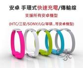 安卓 手環式 充電/傳輸線 快速充電 短線 扁線 手環式粉彩傳輸充電線 Micro USB htc 三星 華碩 LG