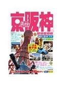(二手書)京阪神旅遊全攻略2014-15年版(第13刷)