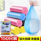 垃圾袋 5捲150只裝一次性加厚黑色大號垃圾袋廚房家用彩色塑膠袋 多色