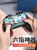 手機吃雞神器游戲手柄手游輔助器和平精英蘋果專用安卓花樣年華