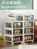 抽屜式收納櫃家用零食玩具塑料儲物箱可移動多層衣物整理櫃 夏日新品 YTL