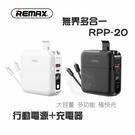 限時下殺『REMAX RPP-20 行動...