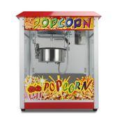爆米花機商用全自動爆玉米花機器小型電動爆米花機爆谷機小吃設備wy