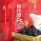 【茶鼎天】特級日月潭紅單罐裝(75g)★100%台灣茶-自然農法之栽種與管理★