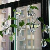 花瓶水培植物玻璃瓶綠蘿銅錢草透明花盆咖啡廳幼兒園懸掛小吊瓶 愛麗絲精品igo