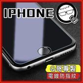 [Q哥專門製造] iPhone 玻璃貼 保護貼【電鍍+防指紋】 E72 iphone8 7 6s i6 i7 i8 plus 保護貼 鋼化玻璃貼