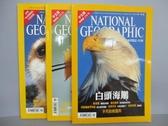 【書寶二手書T4/雜誌期刊_PDR】國家地理雜誌_2002/7-9月間_共3本合售_白頭海鵰等