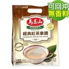 1212限定買一送一【馬玉山】經典紅茶拿鐵(16入)~新品上市