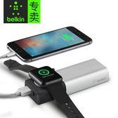 Belkin蘋果Apple手錶Watch1/2行動電源金屬無線磁力iwatch充電寶 igo