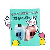 UNT X 懶散兔與啾先生 限定聯名款-粉嫩心動組(195g)